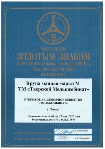 Всероссийская Марка (III тысячелетие). Знак качества ХХI века